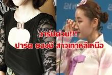 วาร์ปด่วน!!! ปาร์ค ยองมี สาวเกาหลีเหนือแฉความโหดร้ายในบ้านเกิด ล่าสุดเป็นแบบนี้แล้ว