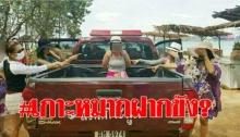 สาวใหญ่ถ่ายรูปคู่รถตำรวจ บอกหนีหลายคดี งงทั้งโรงพักจับตอนไหน สุดท้ายเงิบ!!