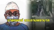 เพจดังแฉ! นายแพทย์เมืองลำปาง ลวนลามพยาบาลสาวขณะปฏิบัติหน้าที่