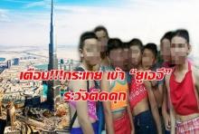 """กระเทยไทย สะดุ้ง!!! เข้า """"ยูเออี"""" เสี่ยงโดนจับติดคุก- ส่งกลับประเทศ!"""