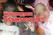 หนุ่มถูกรถชนเสียชีวิต แจ้งความคดีไม่คืบ ซ้ำร้ายมีลูกน้อยวัย2เดือนที่ต้องกำพร้าพ่อ!!