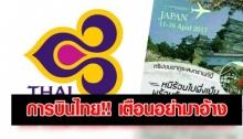 การบินไทย ยัน ไม่มีเครื่องเช่าเหมาลำไปญี่ปุ่น ระวังคนแอบอ้าง เตรียมดำเนินคดี!!!