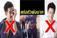 พระเอกระดับตัวพ่อ! เบอร์หนึ่งของไทย ที่ชาวเน็ตเจอตัวจริงแล้วรับไม่ได้กับการแต่งตัว!!