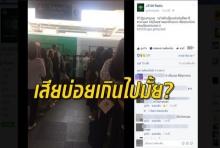 อีกแล้วหรอ!! รถไฟฟ้าเสียกะทันหันที่สถานีศาลาแดง ผู้โดยสารออกทั้งขบวน!!!