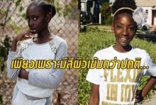สาวน้อยวัย ถูกเพื่อนล้อเรื่องสีผิว จนเป็นนางแบบเสื้อผ้า และมีแบรนด์ของตัวเอง!