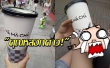 แบบนี้ก็ได้หรอ?! เมื่อซื้อชาแก้วใหญ่ในจีน...รู้ความจริงแล้วถึงกับเงิบ!