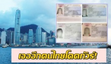 เจออีกแล้ว!! 4 คนไทยโดดทัวร์ ทำเดือดร้อนไปทั้งทริป เตรียมแจ้งความ!!