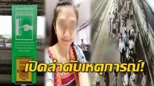 ลำดับเหตุการณ์!! หญิงท้องพลัดตกรางรถไฟฟ้า พบเจ้าหน้าเร่งกดปุ่มฉุกเฉิน!