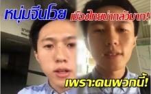 """ขายขี้หน้าไหม?! """"นักศึกษาจีน"""" โวย เมืองไทยน่ากลัว ไม่ปลอดภัย ก็เพราะว่าคนพวกนี้! แถมตร.ยังไม่ช่วย?!(คลิป)"""