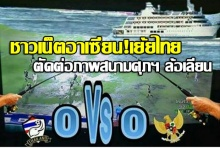 ชาวเน็ตอาเซี่ยน!เย้ยไทย ตัดต่อภาพสนามศุภฯ ล้อเลียน