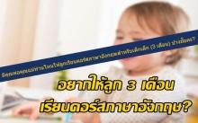 ไม่รีบไปหน่อยหรอ! คุณแม่มือใหม่อยากให้ลูก 3 เดือน เรียนคอร์สภาษาอังกฤษ???