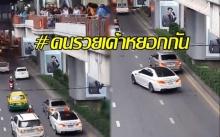#คนรวยเค้าหยอกกัน บีเอ็ม VS บีเอ็ม จอดบีบแตรใส่กันดังสนั่น  ทำเอางงกันทั้งถนน!