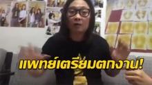 หือ!! เอ ตาทิพย์ ลั่น ปฏิวัติวงการแพทย์ไทยด้วยพลังจิต ทำหมอตกงาน!!