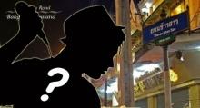 จับโป๊ะดารา!! นักร้องชื่อดัง เสียงเป็นเอกลักษณ์ เรื่องเยอะมาก แถมวันว่าง ชอบอัพยา?