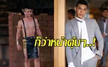 ถึงกับลั่น! ชาวเน็ตงง ทำไม มอส The Face Men Thailand หน้าคุ้นๆ พอหันไปมองกรอบรูปในบ้าน ช็อกแรง!!
