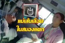 สาวขอความช่วยเหลือ แม่เส้นเลือดในสมองแตกกะทันหันที่ประเทศเกาหลี