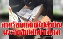 สาวเรียกแท็กซี่แอพดังให้ไปส่งบ้าน ผงะคนขับไม่ใส่กางเกง!! ขับไปลูบตัวเองไปตลอดทาง