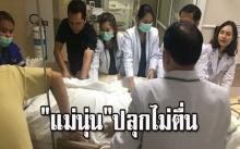 """กำลังใจล้นโซเชี่ยล!!! """"แม่นุ่น"""" ปลุกไม่ตื่น หมอ-พยาบาลระดมช่วยกันสุดแรง ขอปาฏิหาริย์บังเกิด!!"""