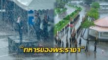 สายฝนไม่อาจทำให้หยุดซ้อมได้!! ส่องภาพเหล่าทหาร ฝึกขบวนพระบรมราชอิสริยยศ กลางสายฝน!