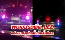 ขนส่งฯเอาจริง! พบรถติดไฟ LED ถ่ายภาพส่งเอาผิดได้ทันทีผ่านโซเชียล