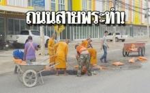 ถนนสายพระทำ!! หลวงพี่เห็นถนนพังเละทนไม่ไหว ลงมือซ่อมแซมยาวนับ ก.ม. กันเอง
