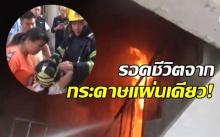 เด็กหญิงสุดฉลาด รอดชีวิตจากเหตุไฟไหม้ ด้วยกระดาษแผ่นเดียว แถมช่วยได้อีก 5 ชีวิต!