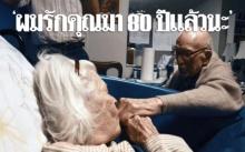 หวานชื่นในวันครบรอบแต่งงาน 80 ปี คุณย่าวัย 100 ปี พูดไม่ได้ จูบมือคุณปู่ที่บอกรักเธอ (มีคลิป)