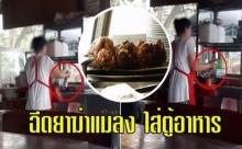ลูกค้ากลัวตาย!! โพสต์แฉ แม่ค้าร้านข้าวขาหมู ฉีดยาฆ่าแมลงใส่ตู้อาหาร!! (มีคลิป)