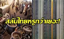สลัมไทยหรูกว่าเยอะ!! เปิดภาพสลัม คอนโดกรงนกพิราบ ที่เเออัดที่สุดในโลก บนประเทศยักษ์ใหญ่!