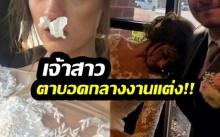 เจ้าสาวป้ายแดงตาบอดกลางงานแต่ง เหตุจากของตกแต่งที่เธอเลือกเองกับมือ?