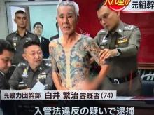แห่แชร์! 'หัวหน้าแก๊งยากูซ่าอันดับ 1' ที่โดนจับตอนนี้ ที่แท้แค่สมาชิก 'ปลายแถว'