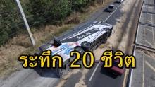 นาทีระทึก!! 20 ชีวิตหวิดดับหมู่ รถทัวร์พลิกคว่ำลากไถลกว่า 500 เมตร เคราะห์ดีคนขับไหวตัวทัน