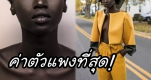 เธอคือนางแบบผิวสี ที่ค่าตัวแพงที่สุด และสวยที่สุดในโลก!