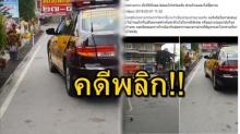 หืออ! รถตำรวจ จอดขวางถนนเเบบนี้เลย เสียงสัญญาณกันขโมยดังลั่น ไม่สนใจ??