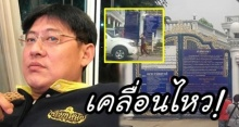 สรยุทธ ยังอึ้ง! ขอเคลื่อนไหวประเด็น #ป้าทุบรถ ถูกข่มเหงรังแกมานานแล้ว!