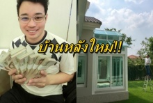 โหอย่างรวย!! หมอกฤษณ์ ซื้อบ้านใหม่ ราคา 20 กว่าล้าน!!