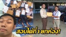 สุดยอดโรงเรียนในฝัน เด็กนักเรียนเก่งมาก สอบได้ที่ 1 ทุกคน เพราะมีคุณครูคนนี้!