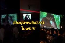 """[คลิป] มิติใหม่ละครไทย! ร้านเหล้าเปิด""""บุพเพฯ"""" เอาใจออเจ้า-ดริ้งค์ไปโล้สำเภาไปสุดฟิน"""