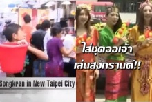 ไต้หวันก็มีสงกรานต์ สาวๆใส่ชุดออเจ้า สาดน้ำฉลองปีใหม่ไทยคึกคัก(คลิป)