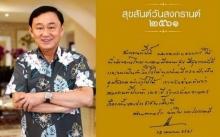 """""""ทักษิณ"""" อวยพรปีใหม่ไทย หวังสงกรานต์ปีหน้าได้รัฐบาลเลือกตั้งของปชช.เสียที!!"""