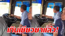 ผู้โดยสารขึ้น รถเมล์ เห็นโชเฟอร์ขับรถ ทนไม่ไหวถ่ายคลิป นี่คือสิ่งที่เกิดขึ้น?