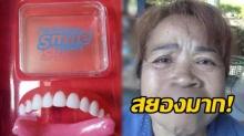 ป้าชาวสวนสั่งซื้อ ฟันปลอม ทางเฟซบุ๊ก โดนหลอกได้ของปลอมมาใช้ใส่ไม่ได้