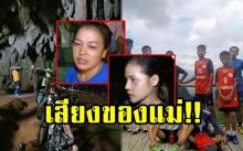 ฟังเสียงของแม่!! 13 นักเตะ-โค้ชสูญหาย ในถ้ำหลวงฯ รอคอยลูกอย่างมีความหวัง (มีคลิป)