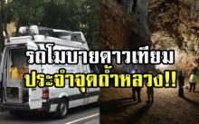 """""""มหาดไทย"""" ส่งรถโมบายดาวเทียม ติดต่อฉุกเฉินทำเนียบฯ ประจำจุดถ้ำหลวง ช่วย 13 ชีวิต"""