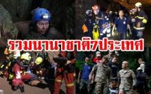 วันนี้ประเทศไทย รวมนานาชาติ 7 ประเทศ ร่วมกันค้นหา 13 ชีวิต ทีมหมูป่า ติดถ้ำหลวง