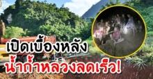 เปิดเบื้องหลังน้ำถ้ำหลวงลดเร็ว! เพราะเทคนิคสร้าง 'ธนาคารน้ำใต้ดิน' ช่วย13หมูป่าออกถ้ำ
