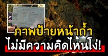 เผยภาพป้ายหน้า ถ้ำหลวง ข้อความย้ำเตือนภารกิจกู้ภัย หมูป่า ไม่มีความคิดไหนโง่!