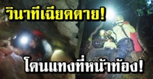 วินาทีเฉียดตาย! ทีมงานค้นหาปล่องถ้ำ เผยเรื่องราวสุดระทึก โดนของมีคมแทงที่หน้าท้อง! (มีคลิป)
