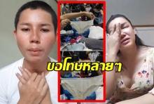 2 เน็ตไอดอลลาว อัดคลิปขอโทษคนไทย หลังด่าคนบริจาค กกน. ใช้แล้ว