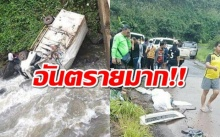 อันตรายมาก!! เผยสาเหตุ ทางการลาวไม่ให้คนไทยเข้าไปมอบสิ่งของด้วยตนเอง (คลิป)